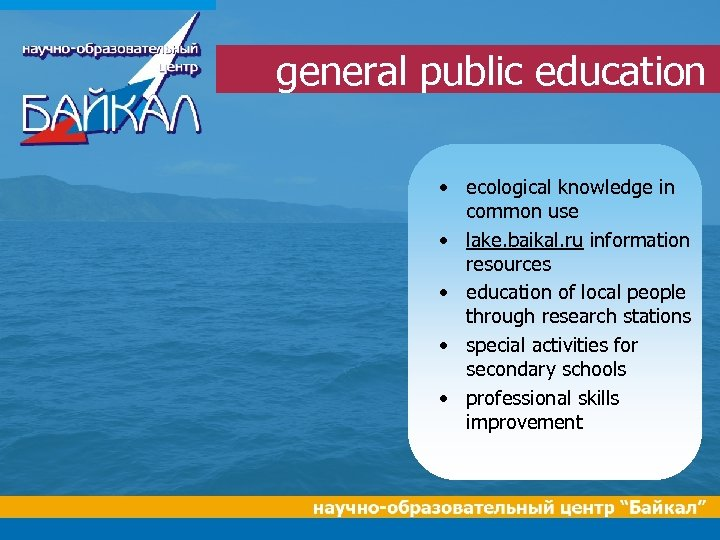 general public education • ecological knowledge in common use • lake. baikal. ru information