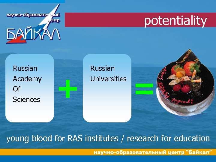 potentiality Russian Academy Of Sciences + Russian Universities = young blood for RAS institutes