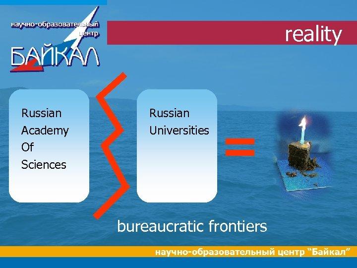 reality Russian Academy Of Sciences Russian Universities = bureaucratic frontiers