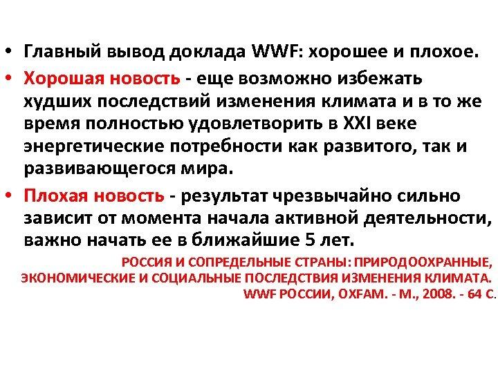 • Главный вывод доклада WWF: хорошее и плохое. • Хорошая новость еще возможно