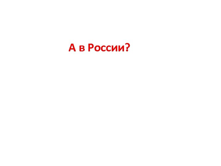 А в России?