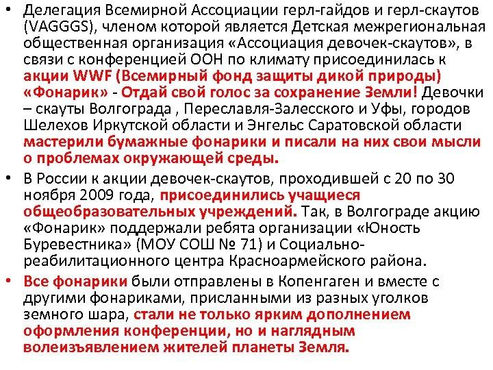 • Делегация Всемирной Ассоциации герл гайдов и герл скаутов (VAGGGS), членом которой является