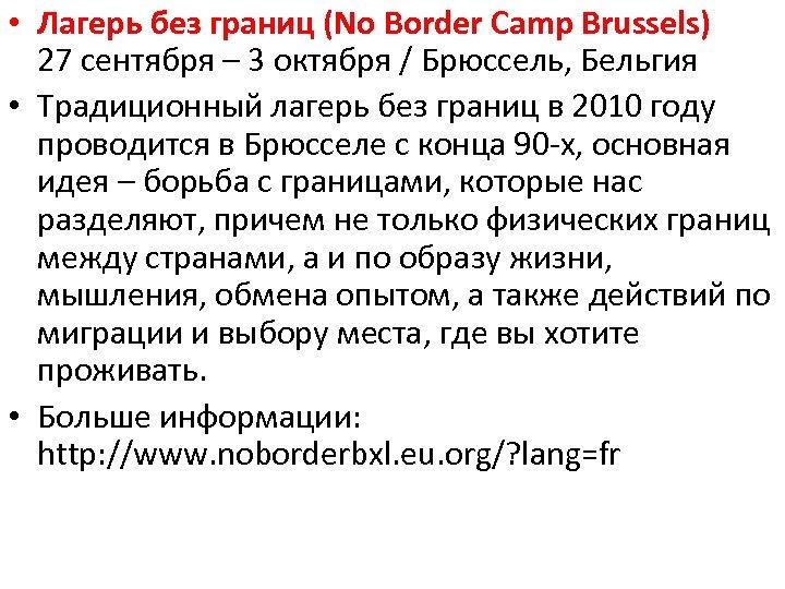 • Лагерь без границ (No Border Camp Brussels) 27 сентября – 3 октября