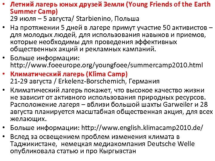 • Летний лагерь юных друзей Земли (Young Friends of the Earth Summer Camp)