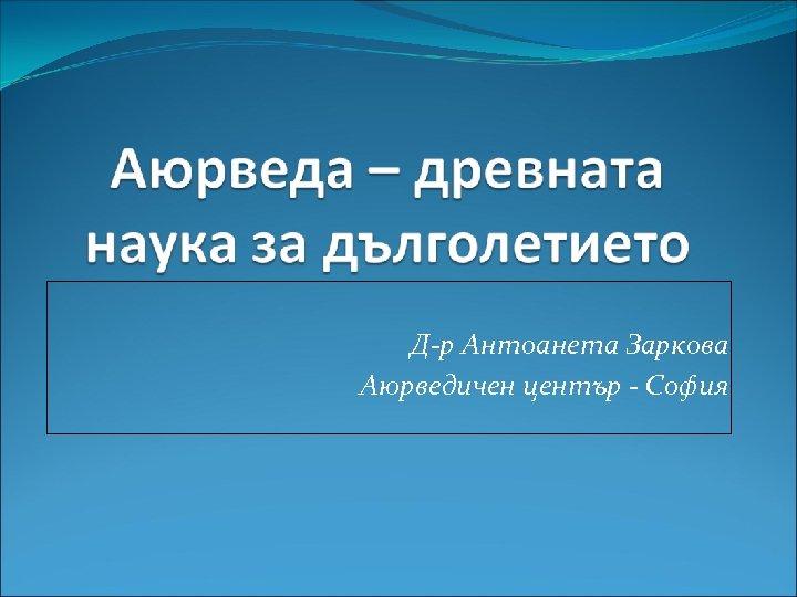 Д-р Антоанета Заркова Аюрведичен център - София