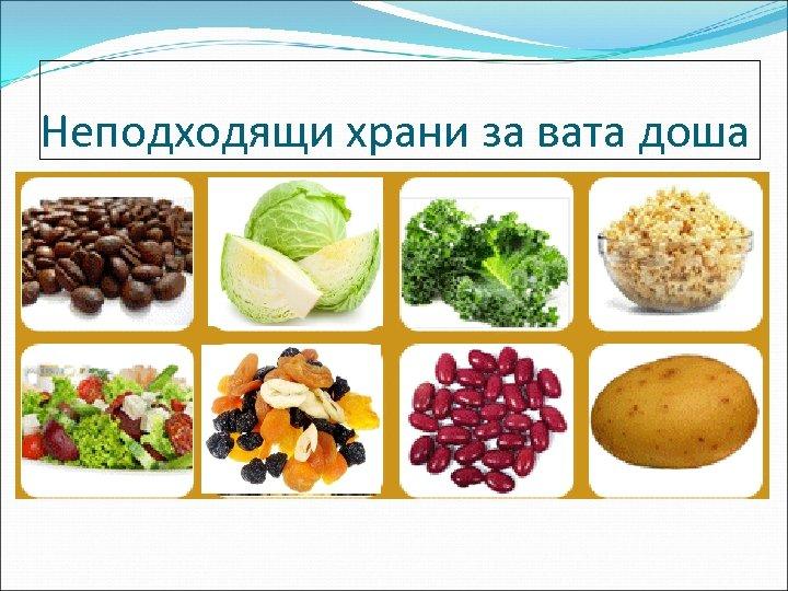 Неподходящи храни за вата доша