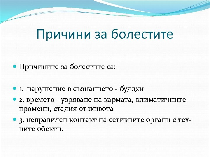 Причини за болестите Причините за болестите са: 1. нарушение в съзнанието - буддхи 2.