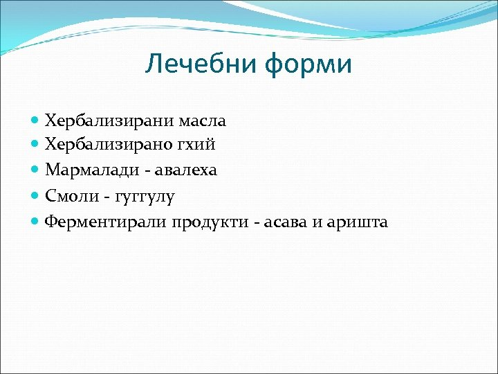 Лечебни форми Хербализирани масла Хербализирано гхий Мармалади - авалеха Смоли - гуггулу Ферментирали продукти