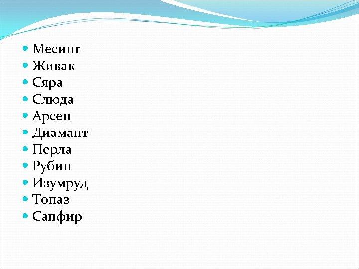 Месинг Живак Сяра Слюда Арсен Диамант Перла Рубин Изумруд Топаз Сапфир