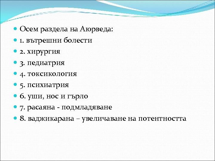 Осем раздела на Аюрведа: 1. вътрешни болести 2. хирургия 3. педиатрия 4. токсикология