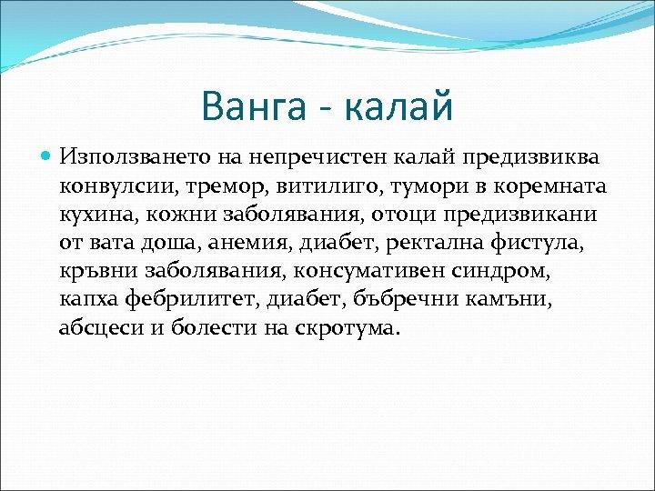 Ванга - калай Използването на непречистен калай предизвиква конвулсии, тремор, витилиго, тумори в коремната