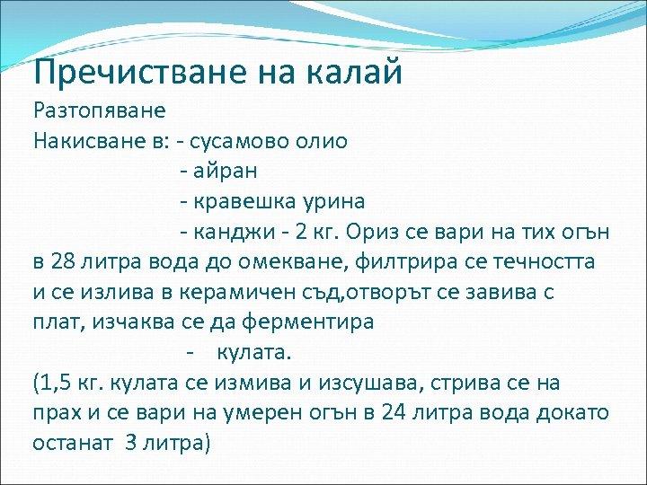 Пречистване на калай Разтопяване Накисване в: - сусамово олио - айран - кравешка урина