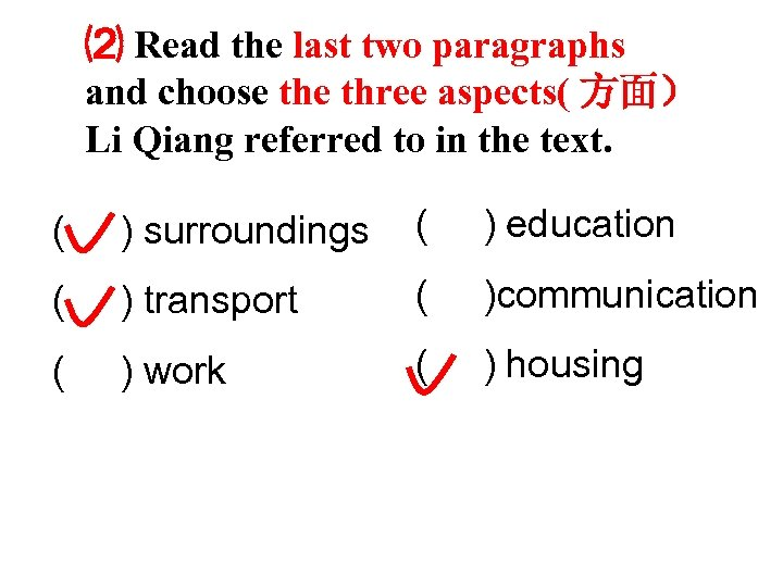 ⑵ Read the last two paragraphs and choose three aspects( 方面) Li Qiang referred