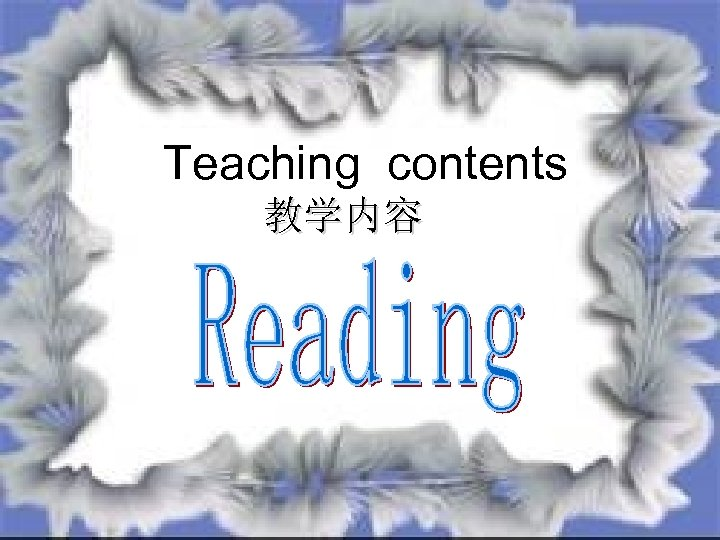 Teaching contents 教学内容