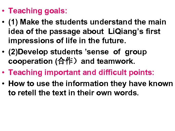 • Teaching goals: • (1) Make the students understand the main idea of