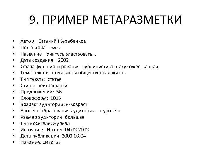 9. ПРИМЕР МЕТАРАЗМЕТКИ • • • • • Автор Евгений Жеребенков Пол автора муж