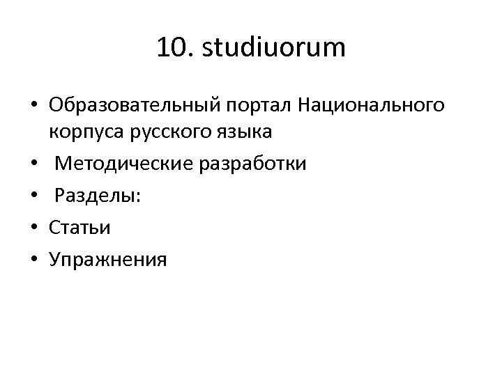 10. studiuorum • Образовательный портал Национального корпуса русского языка • Методические разработки • Разделы: