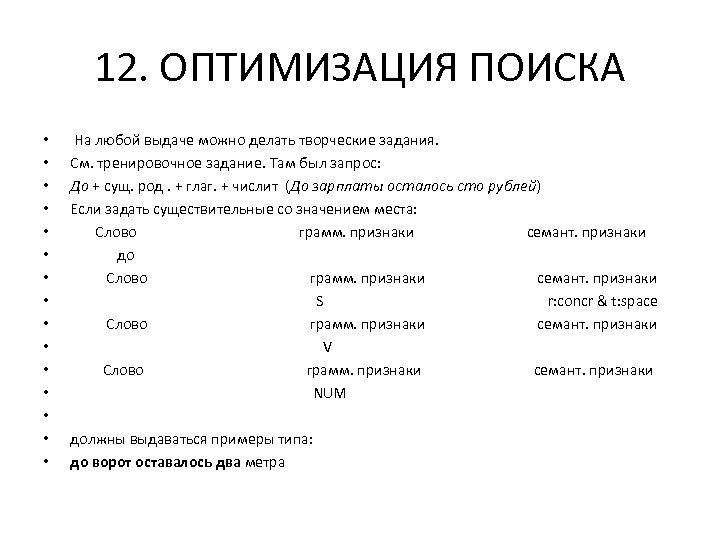12. ОПТИМИЗАЦИЯ ПОИСКА • • • • На любой выдаче можно делать творческие задания.