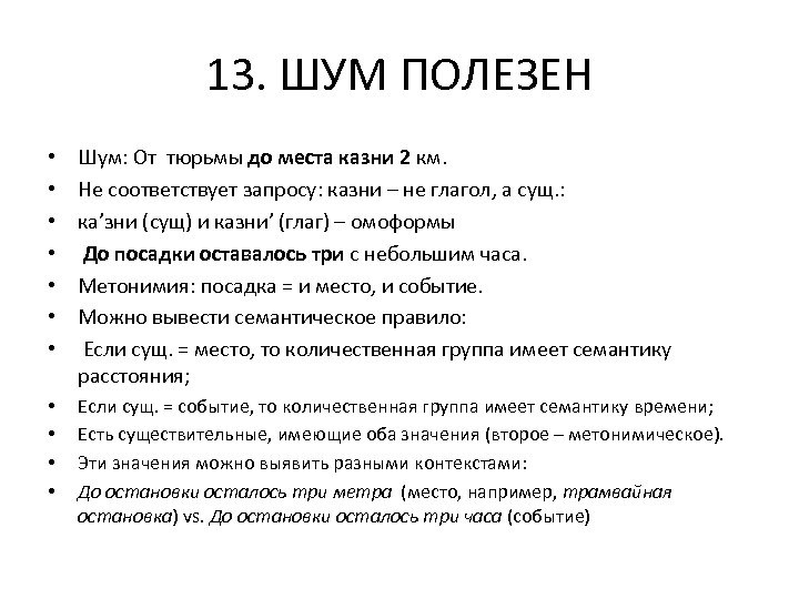 13. ШУМ ПОЛЕЗЕН • • Шум: От тюрьмы до места казни 2 км. Не