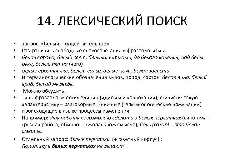 14. ЛЕКСИЧЕСКИЙ ПОИСК • • • запрос: «белый + существительное» Разграничить свободные словосочетания и