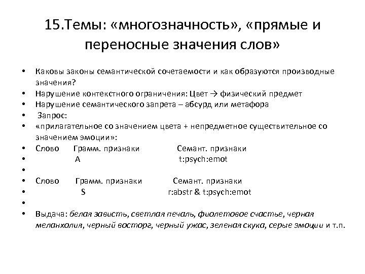 15. Темы: «многозначность» , «прямые и переносные значения слов» • • • Каковы законы
