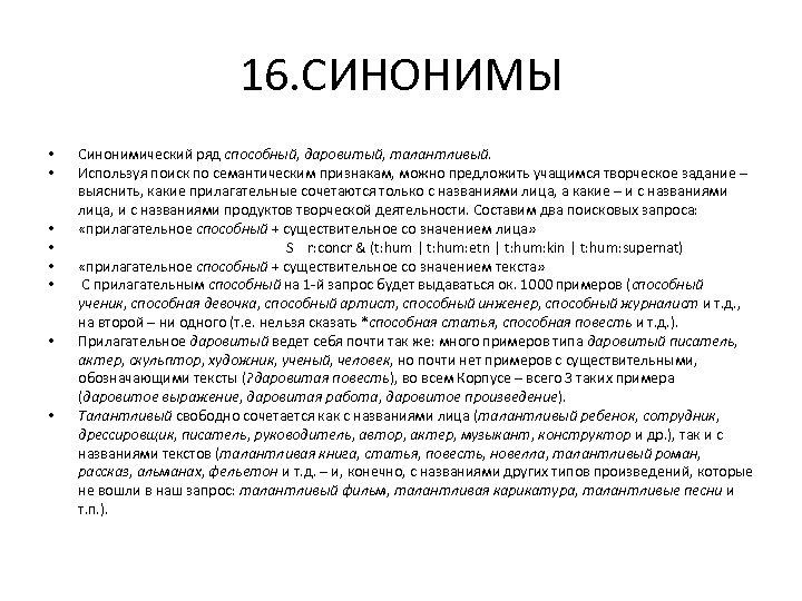 16. СИНОНИМЫ • • Синонимический ряд способный, даровитый, талантливый. Используя поиск по семантическим признакам,