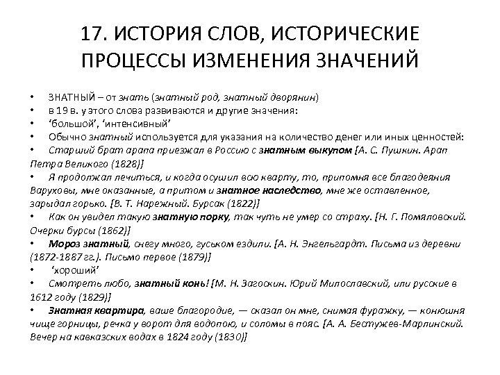 17. ИСТОРИЯ СЛОВ, ИСТОРИЧЕСКИЕ ПРОЦЕССЫ ИЗМЕНЕНИЯ ЗНАЧЕНИЙ • ЗНАТНЫЙ – от знать (знатный род,