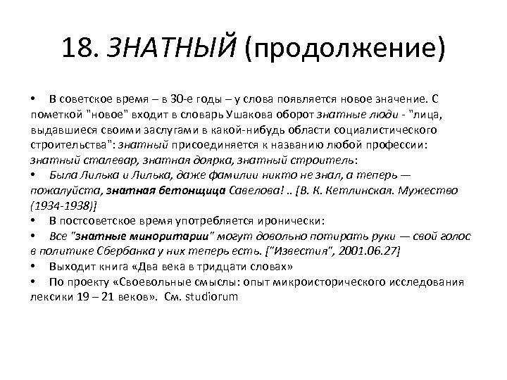 18. ЗНАТНЫЙ (продолжение) • В советское время – в 30 -е годы – у