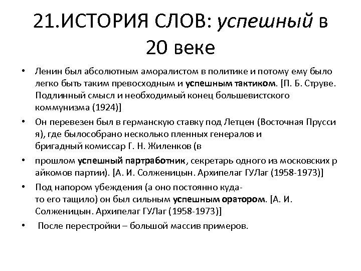 21. ИСТОРИЯ СЛОВ: успешный в 20 веке • Ленин был абсолютным аморалистом в политике