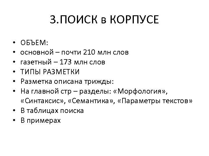 3. ПОИСК в КОРПУСЕ ОБЪЕМ: основной – почти 210 млн слов газетный – 173