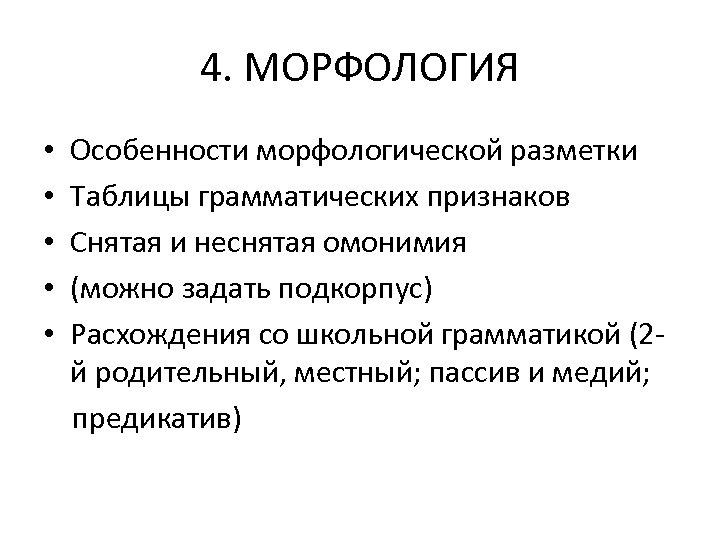 4. МОРФОЛОГИЯ Особенности морфологической разметки Таблицы грамматических признаков Снятая и неснятая омонимия (можно задать