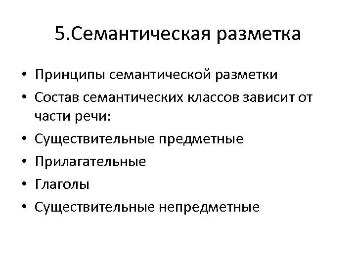 5. Семантическая разметка • Принципы семантической разметки • Состав семантических классов зависит от части