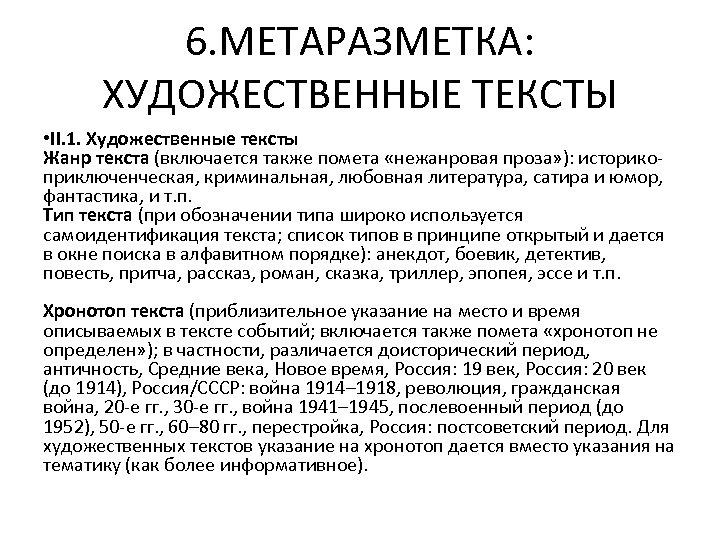 6. МЕТАРАЗМЕТКА: ХУДОЖЕСТВЕННЫЕ ТЕКСТЫ • II. 1. Художественные тексты Жанр текста (включается также помета