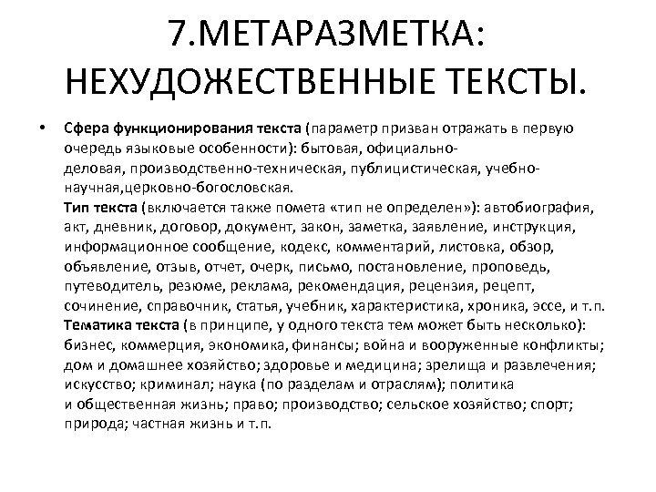 7. МЕТАРАЗМЕТКА: НЕХУДОЖЕСТВЕННЫЕ ТЕКСТЫ. • Сфера функционирования текста (параметр призван отражать в первую очередь