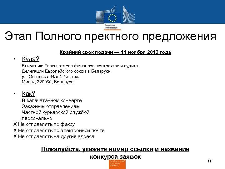 Этап Полного пректного предложения Крайний срок подачи — 11 ноября 2013 года • Куда?