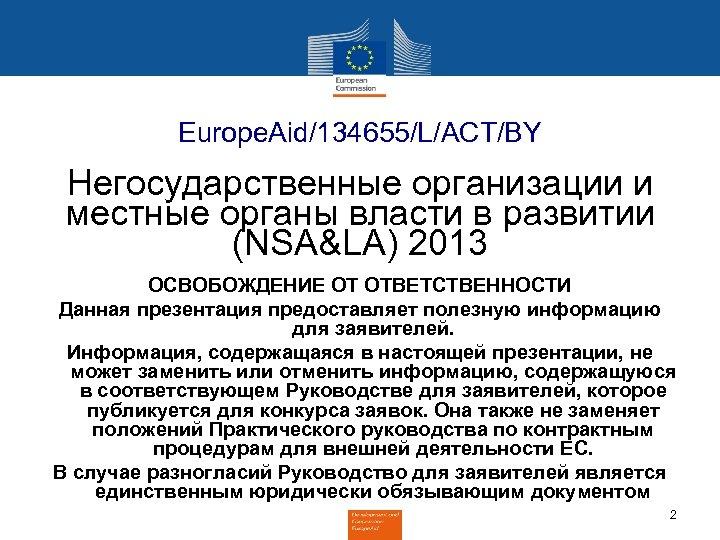 Europe. Aid/134655/L/ACT/BY Негосударственные организации и местные органы власти в развитии (NSA&LA) 2013 ОСВОБОЖДЕНИЕ ОТ