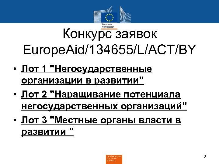 Конкурс заявок Europe. Aid/134655/L/ACT/BY • Лот 1