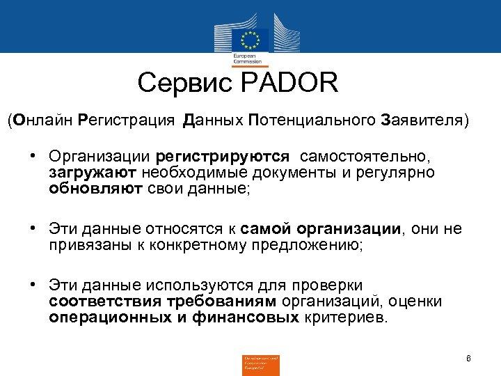 Сервис PADOR (Онлайн Регистрация Данных Потенциального Заявителя) • Организации регистрируются самостоятельно, загружают необходимые документы