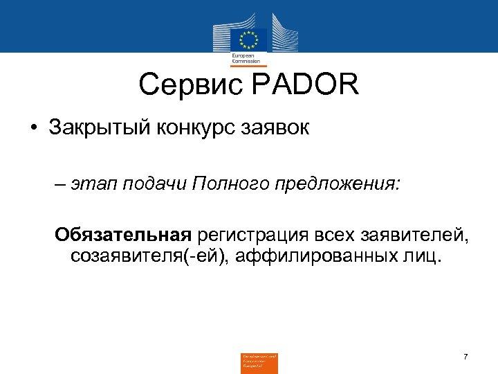 Сервис PADOR • Закрытый конкурс заявок – этап подачи Полного предложения: Обязательная регистрация всех