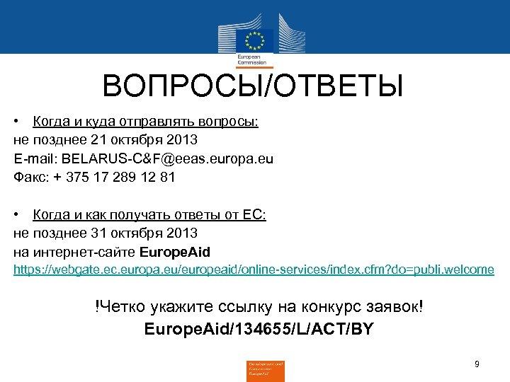 ВОПРОСЫ/ОТВЕТЫ • Когда и куда отправлять вопросы: не позднее 21 октября 2013 E-mail: BELARUS-C&F@eeas.