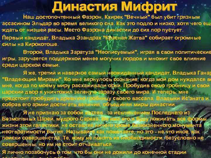 Наш достопочтенный Фаэрон, Кхирек