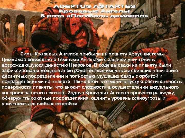 Силы Кровавых Ангелов прибыли на планету Ховус системы Диммамар совместно с Темными Ангелами с