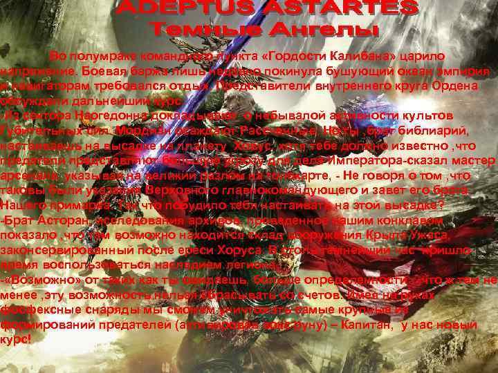 Во полумраке командного пункта «Гордости Калибана» царило напряжение. Боевая баржа лишь недавно покинула бушующий