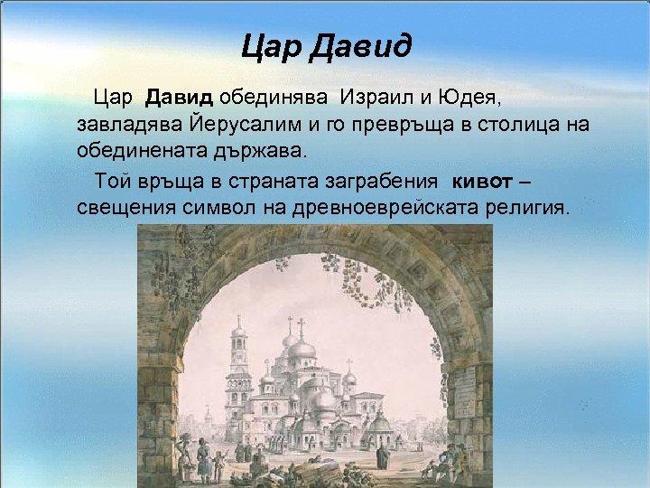 Цар Давид обединява Израил и Юдея, завладява Йерусалим и го превръща в столица на