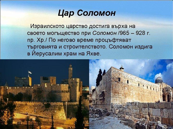Цар Соломон Израилското царство достига върха на своето могъщество при Соломон /965 – 928