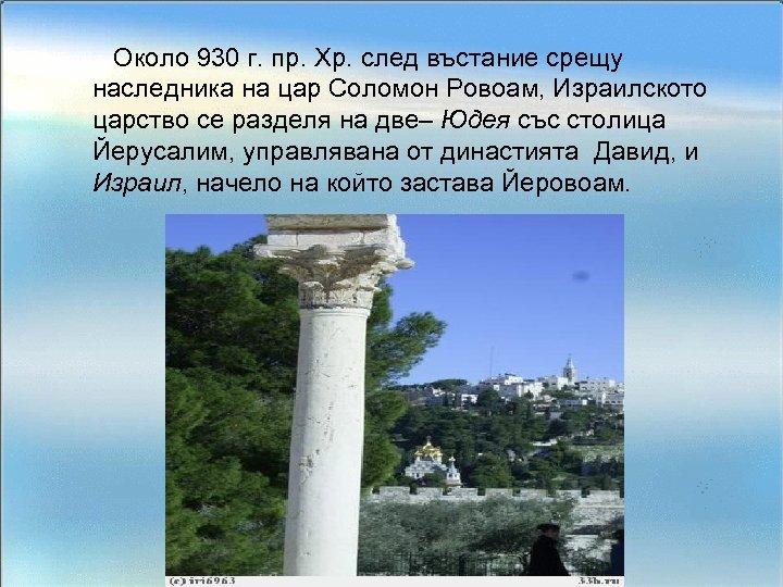 Около 930 г. пр. Хр. след въстание срещу наследника на цар Соломон Ровоам, Израилското