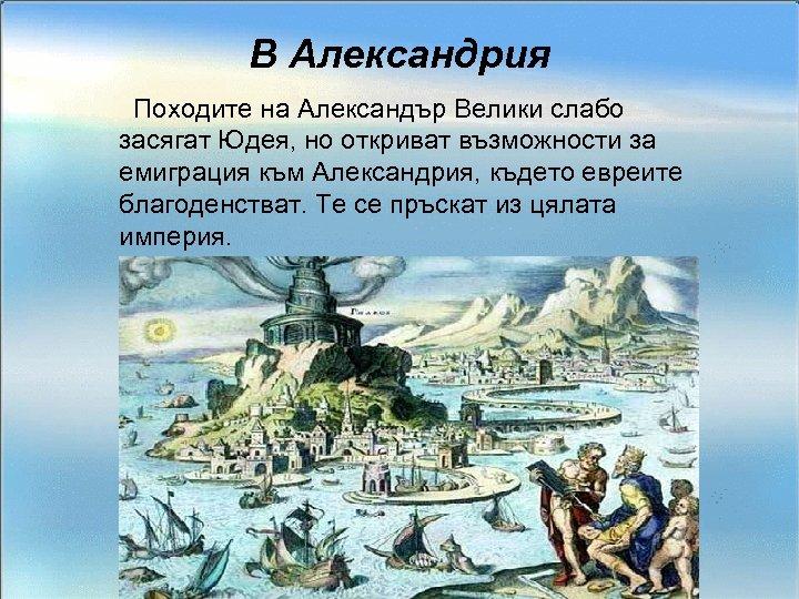В Александрия Походите на Александър Велики слабо засягат Юдея, но откриват възможности за емиграция