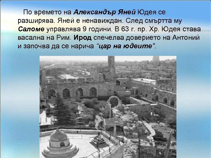 По времето на Александър Яней Юдея се разширява. Яней е ненавиждан. След смъртта му
