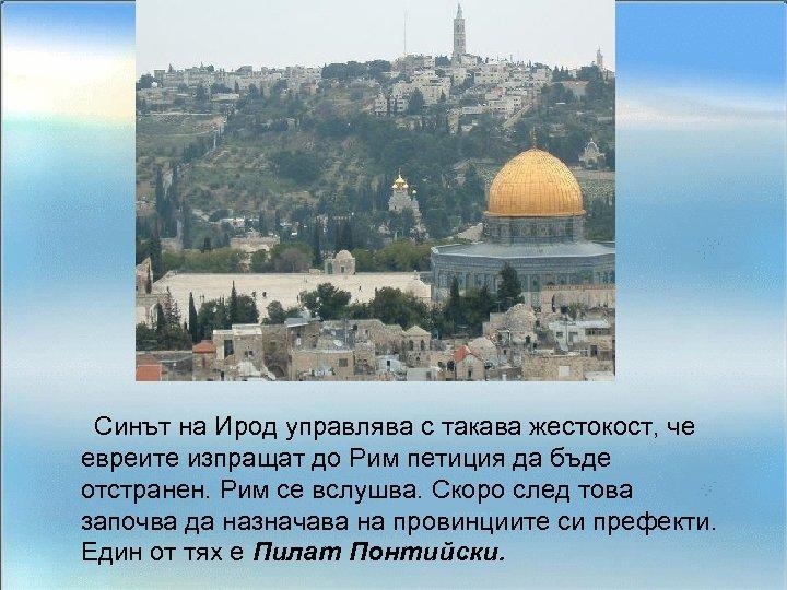 Синът на Ирод управлява с такава жестокост, че евреите изпращат до Рим петиция да