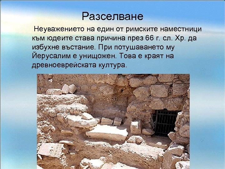 Разселване Неуважението на един от римските наместници към юдеите става причина през 66 г.